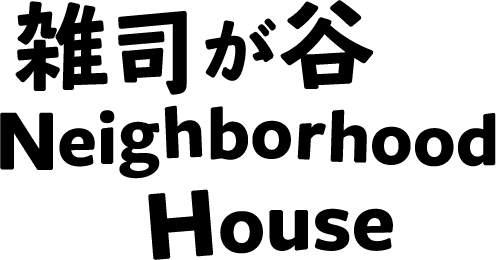 Zoshigaya Neighborhood House